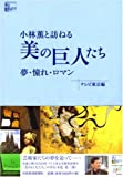Kobayashi kaoru to tazuneru bi no kyojintachi yume akogare roman.