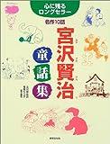 宮沢賢治童話集―心に残るロングセラー名作10話