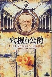 Burrow Duke Mass Market Crest Books (1998) ISBN: 4105900064 [Japanese Import]