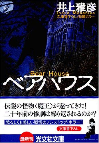 ベアハウス (光文社文庫)