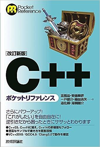改訂新版 C++ポケットリファレン...