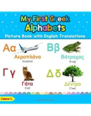 My First Greek Alphabets Picture Book with English Translations: Bilingual Early Learning & Easy Teaching Greek Books for Kids