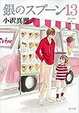 銀のスプーン(13) (KCデラックス Kiss)