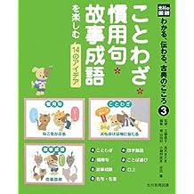Mitsumura no kokugo wakaru tsutawaru koten no kokoro. 3, Kotowaza kan'yōku koji seigo o tanoshimu 14 no aidea
