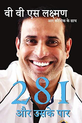 281 and Beyond (Hindi) (Hindi Edition) por VVS Laxman