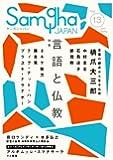 サンガジャパン Vol.13(2013Spring)