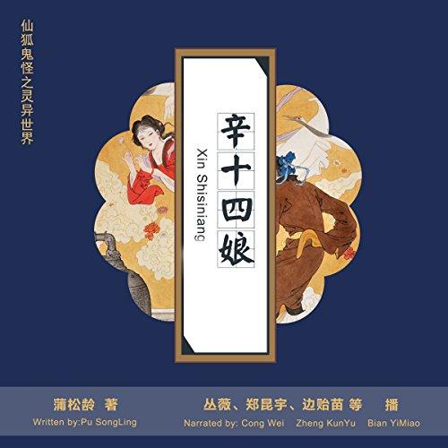 聊斋志异之辛十四娘 - 聊齋誌異之辛十四娘 [Strange Tales from a Chinese Studio: Xin Shisiniang] (Audio Drama)