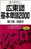 聴いて,話すための-広東語基本単語2000