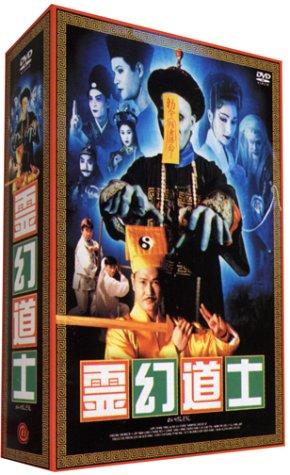 霊幻道士<4枚組> (2)