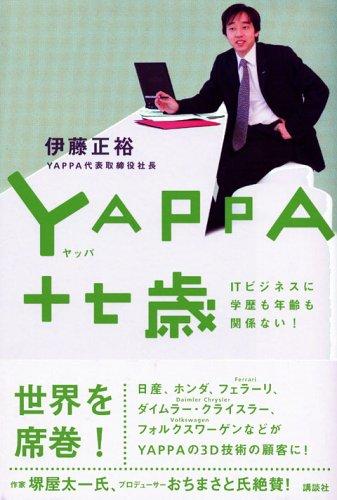 Seventeen Yappa  2005  Isbn  4062127563  Japanese Import