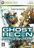 ゴーストリコン アドバンス ウォーファイター (トム・クランシーシリーズ) - Xbox360