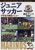 ジュニアサッカー―小学生の練習メニュー