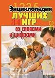 Entsiklopediya Luchshih Igr So Slovami I Tsiframi, D. V. Nesterova, 5386002333