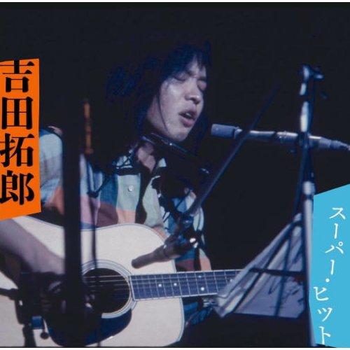 Amazon | 吉田拓郎 スーパー・ヒ...