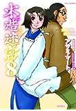 木造迷宮 8 (リュウコミックス)