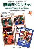 映画でベトナム―ベトナム映画19本+ベトナム文化 (映画でコミュニケーション・シリーズ)