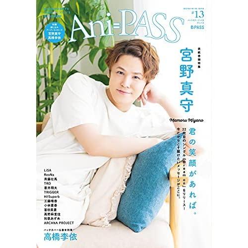 Ani-PASS #13 表紙画像