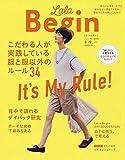 LaLaBegin 8・9 2019 Vol.28 (Begin8月号臨時増刊)