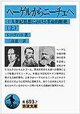 ヘーゲルからニーチェへ――十九世紀思想における革命的断絶(上) (岩波文庫)