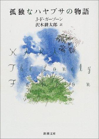 孤独なハヤブサの物語 (新潮文庫)