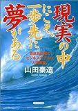 Genjitsu no naka ni koso ippo saki ni yume ga aru : kyuseicho kigyo no bijinesu moderu wa ningen soncho [Japanese Edition]