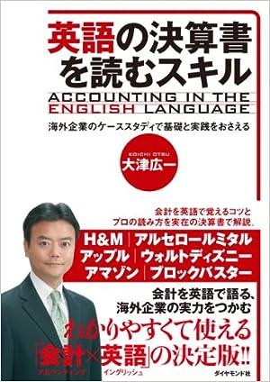 英語の決算書を読むスキル-海外企業のケーススタディで基礎と実践をおさえる