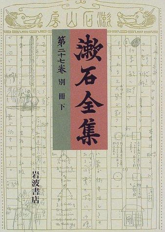 漱石全集〈第27巻〉別冊(下)