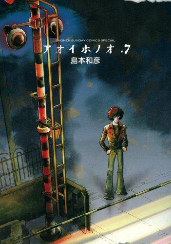 アオイホノオ 7 (少年サンデーコミックススペシャル)