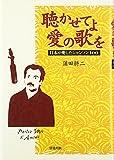Kikaseteyo ai no uta o : Nihon ga aishita shanson 100