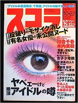 スコラ 1998年10月22日号 (No.4...