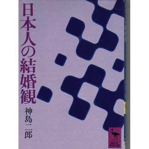 日本人の結婚観―結婚観の変遷 感...