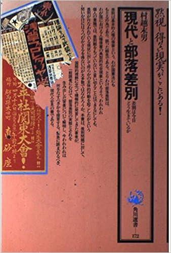 現代と部落差別―差別は今日どう生きているか (角川選書) | 村越 末男 ...
