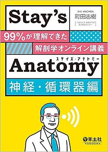 Book's Cover of Stay'sAnatomy神経・循環器編〜99%が理解できた解剖学オンライン講義 (日本語) 単行本 – 2020/10/29