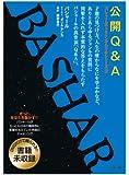 バシャール・チャネリングDVD5「公開Q&A」in 東京《DVD》 (<DVD>)