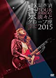 「TOUR 虎視眈々と淡々と」東京グローブ座2015 [DVD]