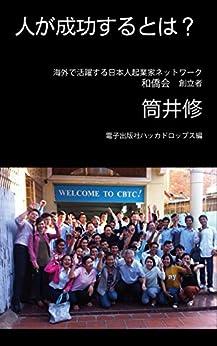 Hito ga seiko surutowa (Japanese Edition) por [Osamu Tsutsui]