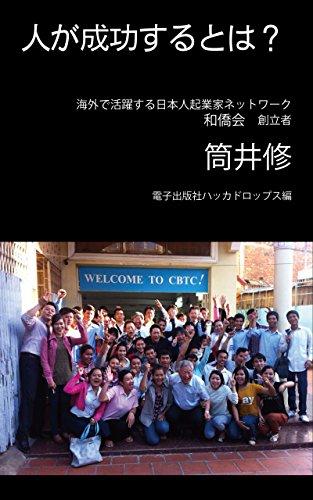 Download PDF Hito ga seiko surutowa