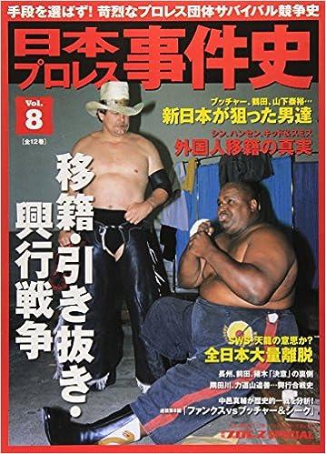 日本プロレス事件史 vol.8 移籍...