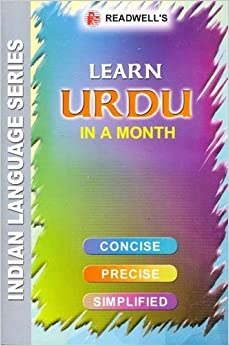 Learn Urdu in a Month ; Easy Method of Learning Urdu Through English Without a Teacher (English and Urdu Edition) by A.R. Zakaria (2002-12-31)