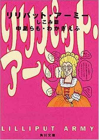リリパット・アーミー―しこみ篇 (角川文庫)