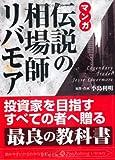マンガ 伝説の相場師リバモア (PanRolling Library 7)