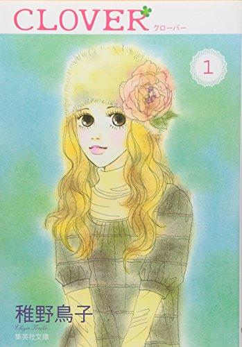 クローバー 1 (集英社文庫―コミック版) (集英社文庫 ち 5-1)