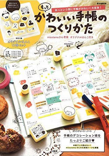もっとかわいい手帳のつくりかた mizutamaさん考案オリジナルはんこ付き (e-MOOK)
