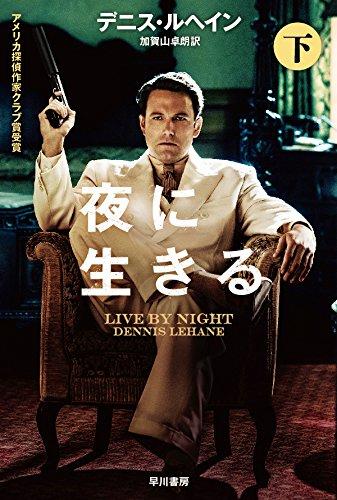 夜に生きる〔下〕 (ハヤカワ・ミステリ文庫)