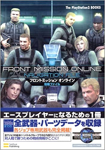 ミッション 攻略 フロント