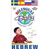 Bilingual Baby 12: Hebrew
