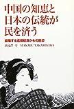 Chūgoku no chie to nihon no dentō ga tami o sukū : Hōkaisuru kyokō keizai kara no dakkyaku