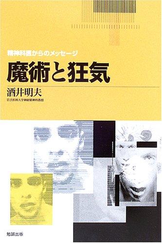 Download Majutsu to kyōki PDF