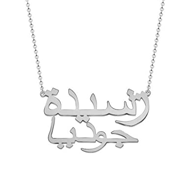 e4a1ae4586 Amazon.com: Qamra 925 Sterling Silver Personalized Double Arabic Nameplate  Necklace Custom Made with Any Names: Jewelry