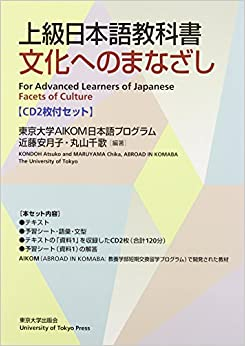 Book Facets of Culture: For Advanced Students of Japanese